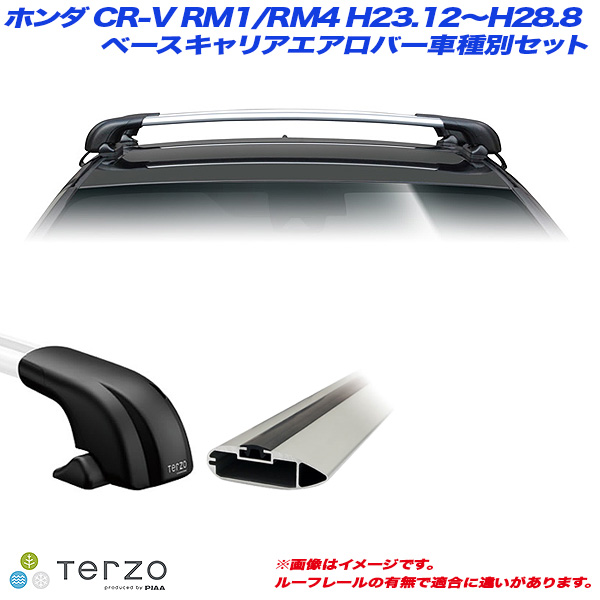 PIAA/Terzo キャリア車種別専用セット ホンダ CR-V RM1/RM4 H23.12~H28.8 EF100A + EB84A + EB84A