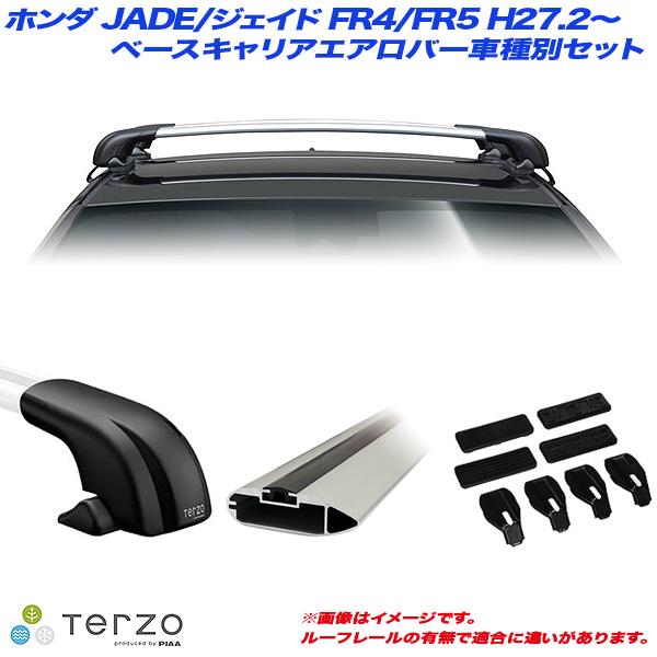 PIAA/Terzo キャリア車種別専用セット ホンダ JADE/ジェイド FR4/FR5 H27.2~ EF100A + EB108A + EB100A + EH415