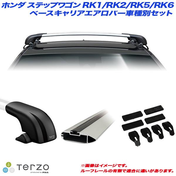 PIAA/Terzo キャリア車種別専用セット ホンダ ステップワゴン RK1/RK2/RK5/RK6 H21.10~H27.3 EF100A + EB108A + EB108A + EH389