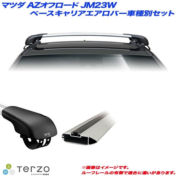 PIAA/Terzo キャリア車種別専用セット マツダ AZオフロード JM23W H10.10~H26.3 EF103A + EB76A + EB76A