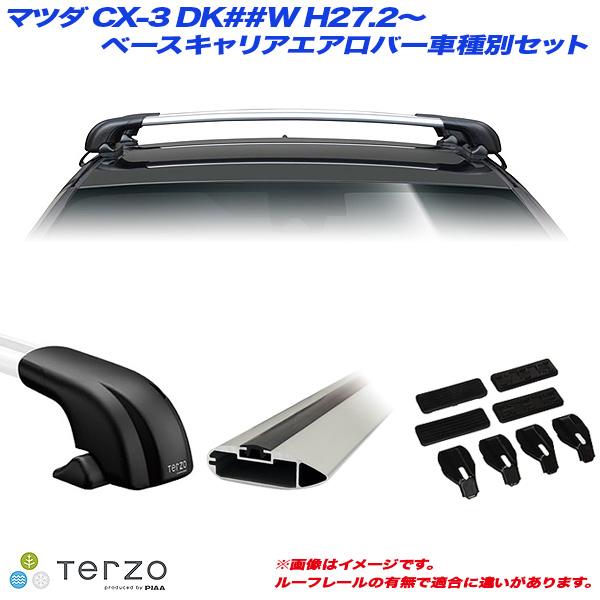 PIAA/Terzo キャリア車種別専用セット マツダ CX-3 DK##W H27.2~ EF100A + EB92A + EB92A + EH419