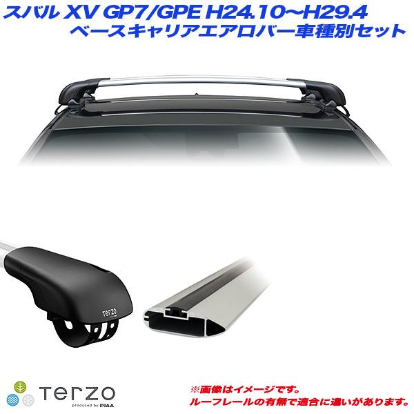 PIAA/Terzo キャリア車種別専用セット スバル XV GP7/GPE H24.10~H29.4 EF103A + EB84A + EB84A