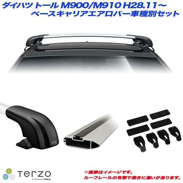 PIAA/Terzo キャリア車種別専用セット ダイハツ トール M900/M910 H28.11~ EF100A + EB108A + EB108A + EH427