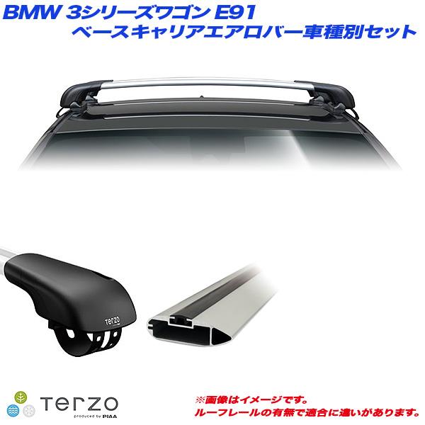 PIAA/Terzo キャリア車種別専用セット BMW 3シリーズワゴン E91 H17.11~H24.8 EF103A + EB84A + EB84A