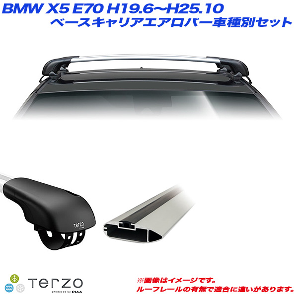PIAA/Terzo キャリア車種別専用セット BMW X5 E70 H19.6~H25.10 EF103A + EB92A + EB92A