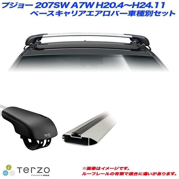 PIAA/Terzo キャリア車種別専用セット プジョー 207SW A7W H20.4~H24.11 EF103A + EB76A + EB76A