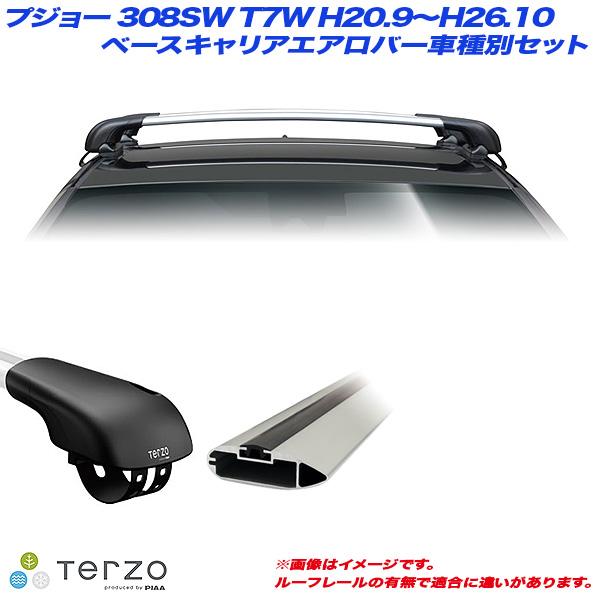 PIAA/Terzo キャリア車種別専用セット プジョー 308SW T7W H20.9~H26.10 EF103A + EB84A + EB76A