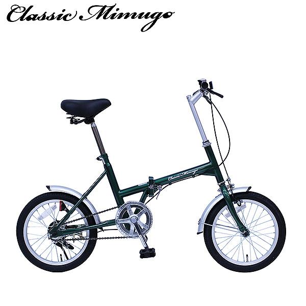 ミムゴ Classic Mimugo FDB16G 折りたたみ自転車 折り畳み 折畳み グリーン MG-CM16G