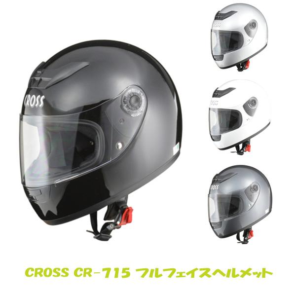 リード工業 LEAD バイク フルフェイス ヘルメット フリーサイズ シルバー(グレー) ホワイト(白) ブラック(黒) ガンメタリック CR-715