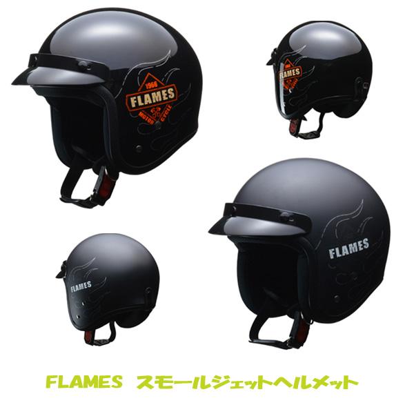 リード工業 LEAD スモールジェットヘルメット バイク フリーサイズ(57~60cm未満) FLAMES
