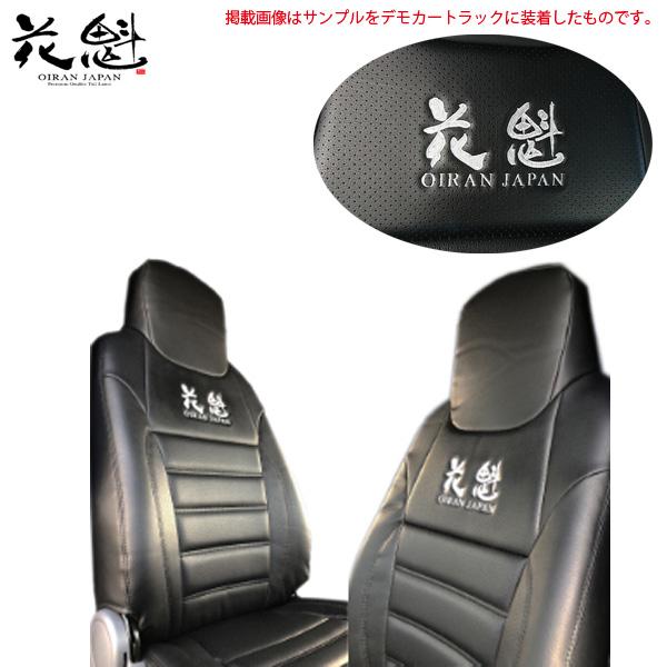 花魁/OIRAN JAPAN シートカバー イスズ ギガ (H19.5~H27.10) 運転席/助手席セット ブラックレザー 刺繍 トラック OSC-015