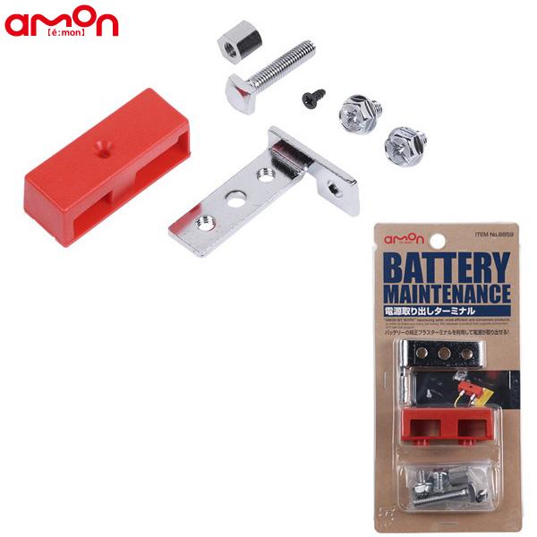 エーモン Amon 人気の製品 電源取り出しターミナル 使用可能電流MAX60A バッテリーの純正プラスターミナルを使用して電源が取り出せる 8859 激安特価品
