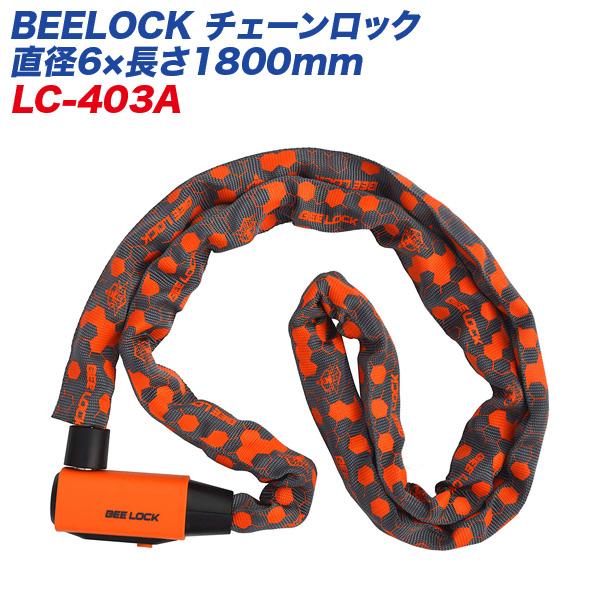 リード工業 LEAD BEELOCK チェーンロック 直径6×長さ1800mm バイク用ロック LC-403A