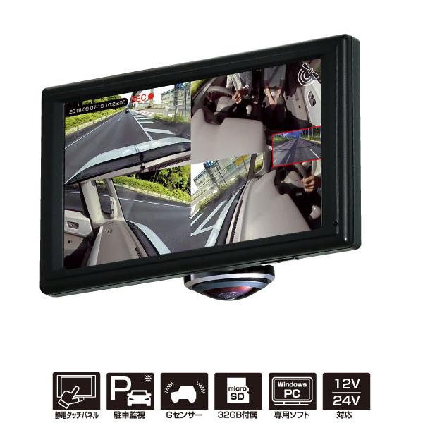 セイワ 360EYEドライブレコーダー ドラレコ 超広角視野カメラ HD画質 360° 4画面 前後左右 DC12V車/24V車対応 PDR650SV