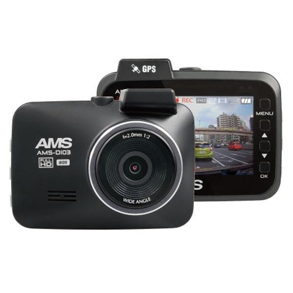 AMS/アムス ドライブレコーダー 2.7インチ液晶ディスプレイ 200万画素 ACC連動 Gセンサー GPS内蔵 12V車/24V車対応 ドラレコ AMS-D103