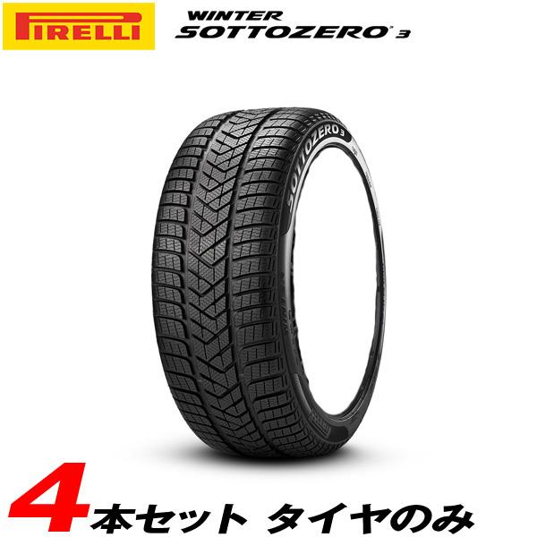 スタッドレスタイヤ 245/45R18 4本 ピレリ PIRELLI WINTER SOTTOZERO3 ベンツE400/CL600 BMW 5/6シリーズ アウディ A6 S8 Z33/34 リア等