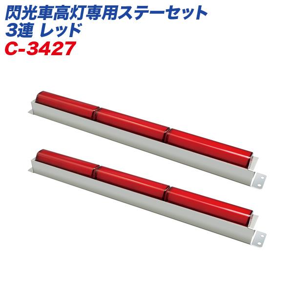 ヤック/YAC 閃光車高灯専用ステーセット 3連 レッド コードアースタイプ DC12/24V共用 LED 2本入 C-3427