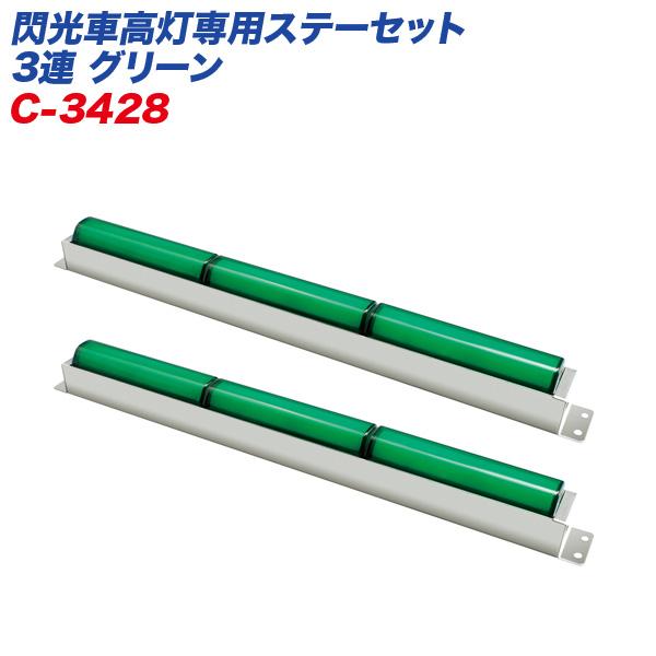 ヤック/YAC 閃光車高灯専用ステーセット 3連 グリーン コードアースタイプ DC12/24V共用 LED 2本入 C-3428