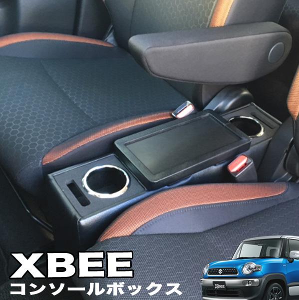 車種専用設計 クロスビー XBEE 専用 コンソールボックス アームレスト 収納 小物入れ MN71S型 日本製 伊藤製作所 XBC-1
