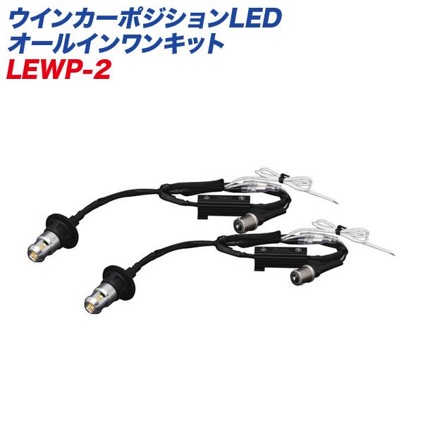 PIAA/ピア ウインカーポジションLED オールインワンキット S25 6600K 2年保証 車検対応 LEWP-2