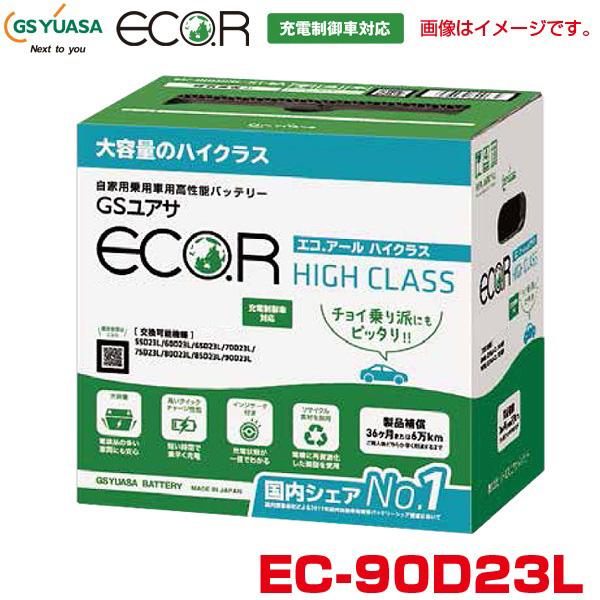 ジ-エスユアサ/GS YUASA エコ.アール ハイクラス カーバッテリー 自動車用高性能バッテリー 充電制御車対応 大容量 eco.R EC-90D23L