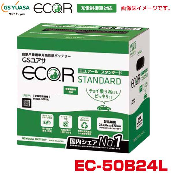 ジ-エスユアサ/GS YUASA エコ.アール スタンダード カーバッテリー 自動車用高性能バッテリー 充電制御車対応 eco.R EC-50B24L