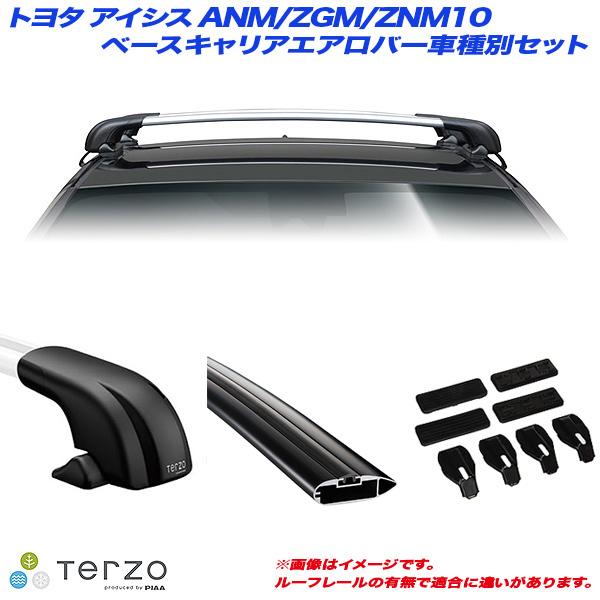 PIAA/Terzo キャリア車種別専用セット トヨタ アイシス ANM/ZGM/ZNM10 H16.9~ EF100A + EB100AB + EB100AB + EH298