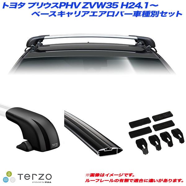 PIAA/Terzo キャリア車種別専用セット トヨタ プリウスPHV ZVW35 H24.1~ EF100A + EB100AB + EB100AB + EH387