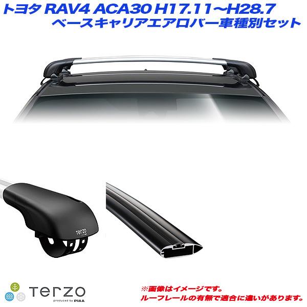 PIAA/Terzo キャリア車種別専用セット トヨタ RAV4 ACA30 H17.11~H28.7 EF103A + EB84AB + EB84AB