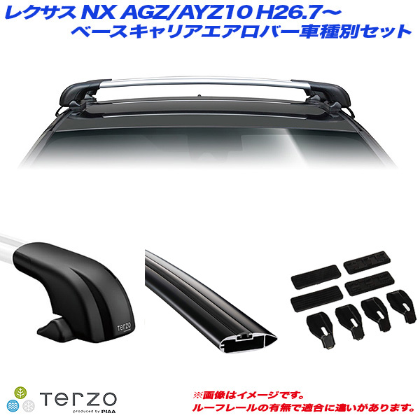 PIAA/Terzo キャリア車種別専用セット レクサス NX AGZ/AYZ10 H26.7~ EF100A + EB100AB + EB100AB + EH412