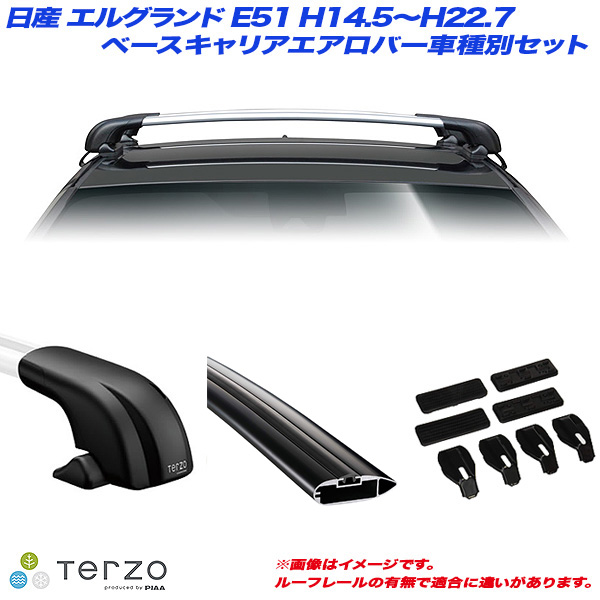 PIAA/Terzo キャリア車種別専用セット 日産 エルグランド E51 H14.5~H22.7 EF100A + EB108AB + EB108AB + EH277