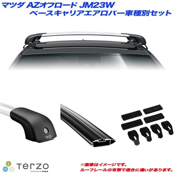 PIAA/Terzo キャリア車種別専用セット マツダ AZオフロード JM23W H10.10~H26.3 EF101A + EB84AB + EB84AB + EH167