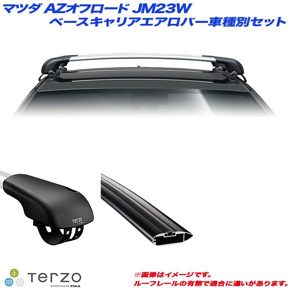 PIAA/Terzo キャリア車種別専用セット マツダ AZオフロード JM23W H10.10~H26.3 EF103A + EB76AB + EB76AB