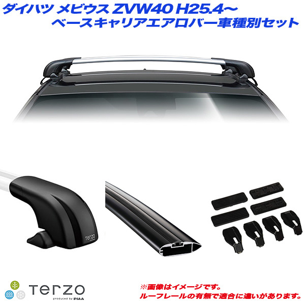 PIAA/Terzo キャリア車種別専用セット ダイハツ メビウス ZVW40 H25.4~ EF100A + EB100AB + EB100AB + EH396