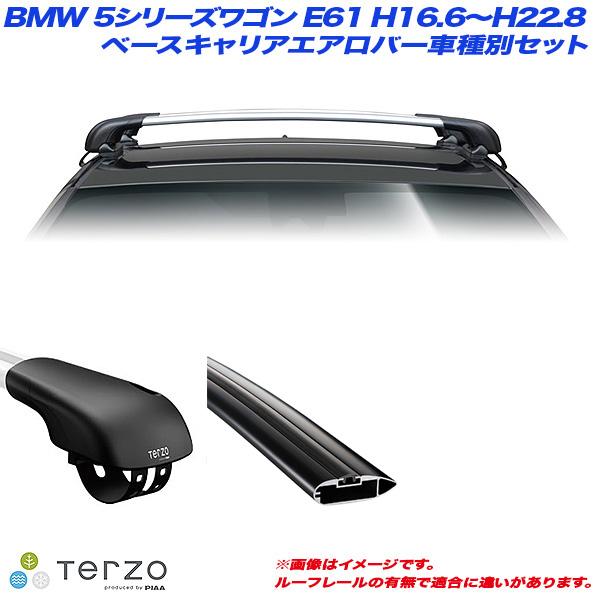 PIAA/Terzo キャリア車種別専用セット BMW 5シリーズワゴン E61 H16.6~H22.8 EF103A + EB84AB + EB84AB