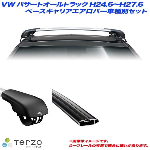 PIAA/Terzo キャリア車種別専用セット VW/フォルクスワーゲン パサートオールトラックABA-3CCCZF H24.6~H27.6 EF103A + EB76AB + EB76AB