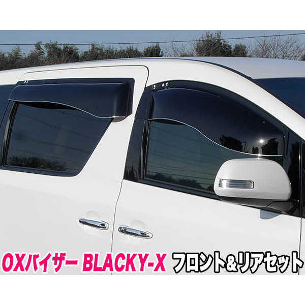 OXバイザー BLACKY-X ブラッキーテン フロント&リアセット 超真っ黒 ランドクルーザープラド 90系 BL(R)-00V