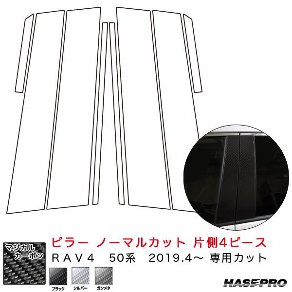 ハセプロ マジカルカーボン ピラー ノーマルカット 片側4ピース RAV4 50系 H31.4~ カーボンシート【ブラック/ガンメタ/シルバー】全3色