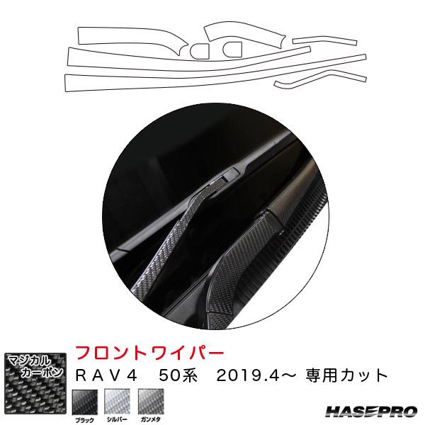 ハセプロ マジカルカーボン フロントワイパー RAV4 50系 H31.4~ カーボンシート【ブラック/ガンメタ/シルバー】全3色