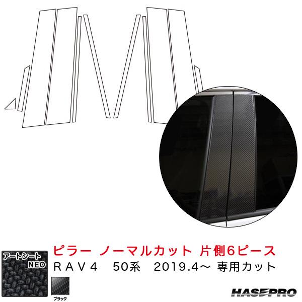 ハセプロ マジカルアートシートNEO ピラー ノーマルカット 片側6ピース RAV4 50系 H31.4~ カーボン調シート【ブラック】 MSN-PT91