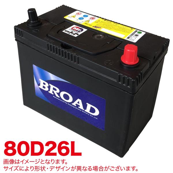 ブロード/BROAD セミシールド MFバッテリー メンテナンスフリー 半密閉型 自動車 補償30ヶ月又は5万km MF80D26L