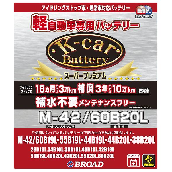 ブロード/BROAD K-carバッテリー スーパープレミアム 軽自動車用 メンテナンスフリー アイドリングストップ車対応 M-42/60B20L