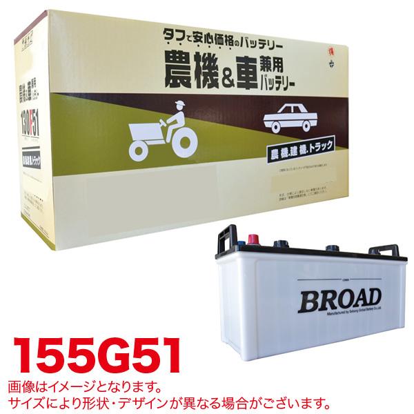 ブロード/BROAD 丸得バッテリー 農機・建機・車用バッテリー 耐震強化 タフ 建設機械 重機 農機具 農業機械 補償12ヶ月又は1万km 155G51
