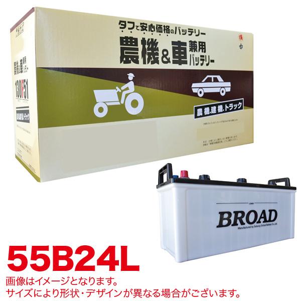 ブロード/BROAD 丸得バッテリー 農機・建機・車用バッテリー 耐震強化 タフ 建設機械 重機 農機具 農業機械 補償12ヶ月又は1万km 55B24L