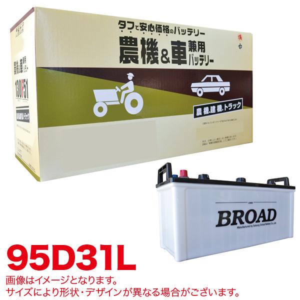 ブロード/BROAD 丸得バッテリー 農機・建機・車用バッテリー 耐震強化 タフ 建設機械 重機 農機具 農業機械 補償12ヶ月又は1万km 95D31L