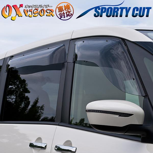 OXバイザー スポーティーカット フロントサイド レジアス・ツーリングハイエース RCH41・RCH47・KCH40・KCH46 電動格納ミラー対応 SP-06:カー用品のHot Road Second Shop