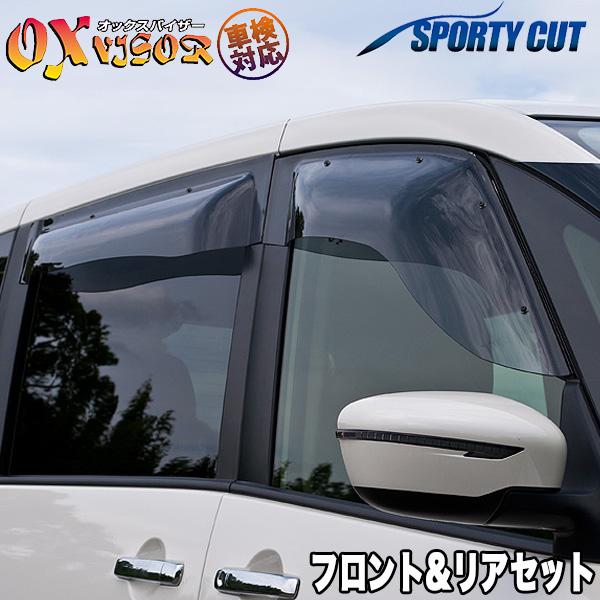 代引き 同梱不可 日本産 スモーク大型ドアバイザー国内製 車検対応 OXバイザー スポーティーカット フロント SP-106+OXR-139 アルファード 30系 リアセット 電動格納ミラー対応 ヴェルファイア ギフト