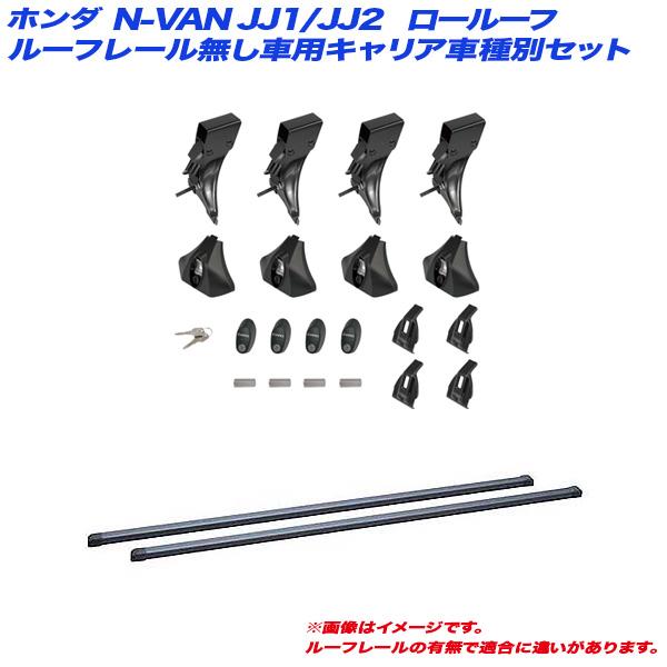 INNO/イノー キャリア車種別セット Nバン/N-VAN JJ1/JJ2 H30.7~ ロールーフ IN-LDK + IN-B147