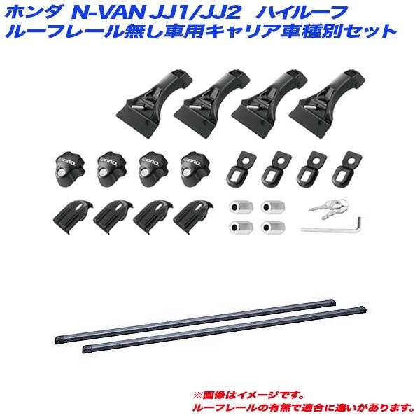 INNO/イノー キャリア車種別セット Nバン/N-VAN JJ1/JJ2 H30.7~ ハイルーフ IN-DDK + IN-B137