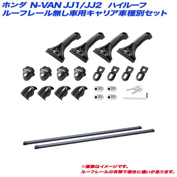 INNO/イノー キャリア車種別セット Nバン/N-VAN JJ1/JJ2 H30.7~ ハイルーフ IN-MDK + IN-B137